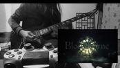 传说级配乐 血源诅咒 圣剑路德维希 电吉他翻弹