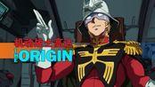 【高达起源剪辑】GUNDAM THE ORIGIN-25分钟看完5部OVA