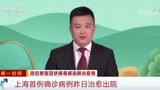CCTV新闻第一时间:北京及上海确诊病例已治愈出院,表明新型肺炎能治愈