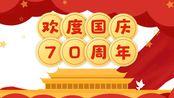 为庆祝中国成立70周年,10.1晚上拉着妈妈跑去荔湾湖看水幕灯光秀!为祖国母亲感到自豪!