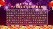 安图县委县政府致全县人民新年贺词