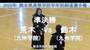 【剑道】荒木(九学)vs铃木(九学)·决胜战 2020熊本县高等学校学年别剑道选手权