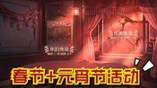 """【第五人格】2020""""春节活动""""+""""元宵节活动""""奖励,皮肤留念(包括年兽降临,年的传说,春节装扮,元宵烹饪)"""
