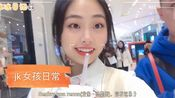 Vlog11无聊的回国吃喝日记 jk女孩日常 跟弟弟逛商场 吓出双下巴平安夜???? 温州routine China life