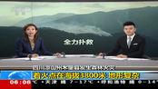 四川凉山州木里县发生森林火灾:着火点在海拔3800米 地形复杂
