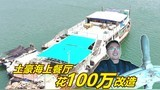 【VLOG 104】潮汕土豪花100万将水泥船改造成最大海上餐厅 请潜水员在海底铺水管