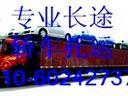 北京到长春搬家公司60242737{专线}