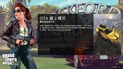 【-雪絨花號-】《GTA5》新更新的RC入侵与说服在5星能坚持多长时间