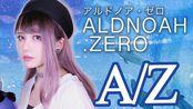 【ALDNOAH.ZERO】SawanoHiroyuki[nZk]:mizuki - A/Z (SARAH cover) / アルドノアゼロ ED
