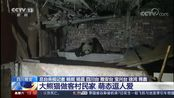 【野生大熊猫】四川雅安 大熊猫做客村民家 萌态逗人爱
