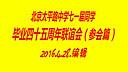 北京太平路中学七一届同学毕业四十五周年联谊会(参会篇)
