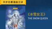 【英文名著泛读】冰雪女王-The Snow Queen-适合小学高段和初中生自主泛读
