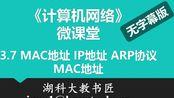 计算机网络微课堂第033讲 MAC地址、IP地址以及ARP协议(1) — MAC地址(无字幕无背景音乐版)