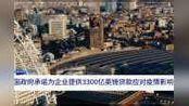 中国财富报道 英国政府承诺为企业提供3300亿英镑贷款应对疫情影响