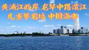 【走在上海】龙华中路滨江绿地,有儿童攀岩墙。沿江过桥走到中国海事的标志物,夜晚亮灯挺漂亮。工作日白天很少人,夜晚很热闹的这段浦西滨江,最近夜晚降温,建议穿件外套