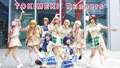 【烧鸡亦】☆○◆ ◇TOKIMEKI Runners◇◆○☆【复出投稿作】
