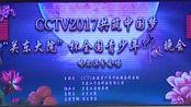 """CCTV2017共筑中国梦""""关东大院""""杯全国青少年中秋晚会哈尔滨分会场"""