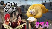 【主播你别闹·CSGO篇】34:半仙小波二楼博弈,唐伯熊作画