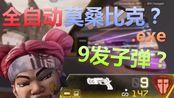 【美式鬼畜】APEX愚人节的莫桑比克.exe 9发子弹和全自动连发?