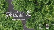 复旦大学2019届原创毕业MV《路过星光》,词曲青春有活力