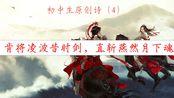 初中生原创诗(4)肯将凌波昔时剑,直斩燕然月下魂