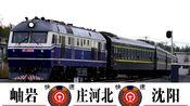 【全网首发】海庄线(海岫铁路)通车运转体验K7338鞍山一岫岩区间