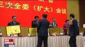 [贵州新闻联播]贵州省总工会十四届三次全委(扩大)会议召开