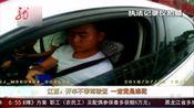江西:开车不带驾驶证 一查竟是逃犯