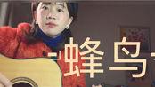 【Chien】 Guitar.-. 【蜂鸟 - 吴青峰】