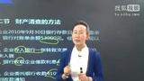 会计基础 会计从业资格证有用吗 深圳注册会计师报名入口 视频教程