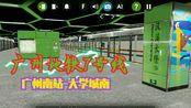 【hmmsim/openbve】 广州地铁7号线 广州南站-大学城南 【up主2020学年的最后一个视频】【祝大家期末考试顺利!】