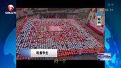 河南:3000名学生组成世界最大二维码还能扫出来