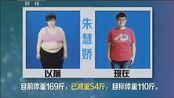 被淘汰的8位选手的减重情况 131027 超级减肥王