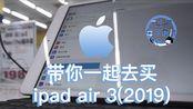 在2020年,慢慢的带你一起购买ipad air 3(2019版本)【三十日每日发片13】