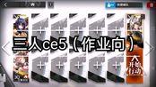 【明日方舟】三人ce5,非极限加上不太正经的作业