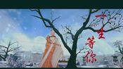 """【倩女幽魂手游】-【一生等你】-""""我放下过天地,却从未放下过你"""""""