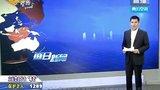 临沂大学原副校长李富山涉嫌严重违纪违法 140830 每日新闻