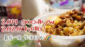 Vlog04 吃广式早茶/收拾行李/吃西瓜/跨年啦