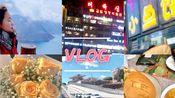 『首支VLOG』 国庆旅游 长春-延吉-二道白河-长白山