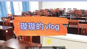 璇璇的vlog2/做饭吐司tusi牛油果niuyouguo牛排niupai./上课/听讲座