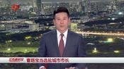[江苏新时空]曹路宝当选盐城市市长