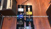 CKK Space Station TTM立体声延迟+混响单块效果器电吉他使用音色试听