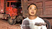 重庆渝北:两车追尾 后车司机被困