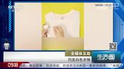 0001.中国网络电视台-[生活圈]全媒体互助:巧洗白色衣物_CCTV节目官网-CCTV-1_央视网()[超清版]