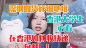 在香港也能包邮,如何将快递寄到深圳,详细地址,在香港收快递的方法