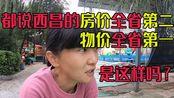 四川凉山州的首府西昌,都说这里的房价四川排第二,物价全省排第一,是这样吗?