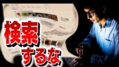 【fuji】TELLER 告诉你一个谁都不知道的『不能搜索的词』。【生肉】