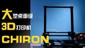 定格动画UP主买3D打印机能干什么 大型3D打印机chiron开箱