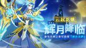 【奥拉星手游】月神之章英雄模式满月·辉月