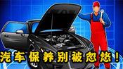 【老邪说车(9)】汽车大保养小保养都有哪些项目?哪些不该换,做到心里有数不被忽悠。